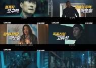 """""""미친개, 다시 풉시다"""" '나쁜녀석들:더무비', 9월 11일 개봉"""