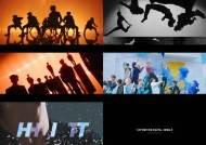 세븐틴, 'HIT' 뮤비 2차 티저 공개..폭발적인 퍼포먼스