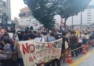 """폭염 속 도쿄서 'NO 아베' 집회…""""수출 규제 중단하라"""""""
