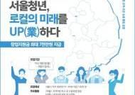 """""""최대 7000만원 지원"""" 지방서 창업할 서울청년 모집"""