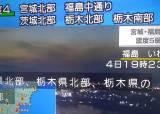 """日 동북 지방 후쿠시마 규모 6.2 지진···""""쓰나미 우려 없어"""""""