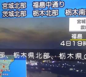 """日 동북 지방 후쿠시마 규모 6.2 <!HS>지진<!HE>···""""<!HS>쓰나미<!HE> 우려 없어"""""""