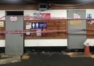 '황화수소' 여고생 의식불명 8일···화장실 점검 아예 없었다