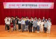 광운대, 2019년 1학기 IPP 장기현장실습 성과발표회 개최