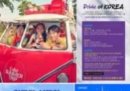 유통업계, 여름 캠페인 대세 콘셉트는 '국내 여행'