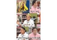"""""""절벽 야영·서각 공예""""..이봉원X이만기, 독특한 취미 생활 공개 (냉부해)"""