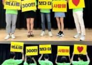 """""""300만보다 더 사랑해♥"""" 1위 질주 '엑시트' 300만 감사인사[공식]"""