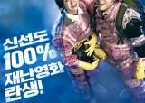 영화 '엑시트' 개봉 7일째 손익분기점 돌파…흥행 질주 이어간다