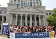 한국외대, '2019 중국 조선족학교 교원 초청연수' 마쳐