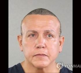 오바마·<!HS>클린턴<!HE> 등에 '폭발물 소포' 보낸 50대 징역 20년