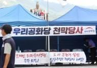 태풍 북상 소식에 우리공화당, 광화문광장 천막 철거