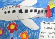 아픈아이 살리려 비상착륙···생명 구한 아시아나 승객 470명