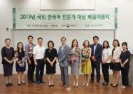 국립국어원 '2019 배움이음터' 종료···국외 한국어교육 연구 역량 강화