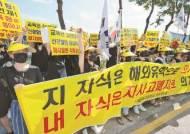"""자사고 무더기 일반고 전환에…학교들 """"엑소더스 심화 우려"""""""