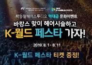 강남 미용실 박승철헤어스튜디오 강남점, K월드 페스타 콘서트 티켓 증정 이벤트