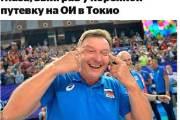 배구협회, 러시아 감독 '눈찢기 세리머니'에 공식 항의한다