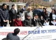 """日, 사유도 없이 '강제징용 압류결정문' 반송…""""국제법 위반"""""""
