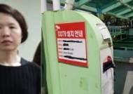 """""""고유정 거짓말 믿었다"""" 고개숙인 경찰, 책임자 3명 감찰 돌입"""