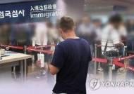 이달부터 외국인 범죄자 체포·구속 때 '외국어 영장' 사용