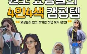 [카드뉴스]핑클이 입고 쓰기만 하면 완판! 돌아온 원조요정들의 캠핑클럽 히트 아이템