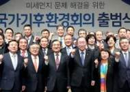 국가기후환경회의, 부산·서울·대전서 권역별 국민정책참여단 토론회