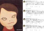 """日 작가 """"독일서 인종차별 당할때 친구가 된건 한국 유학생들"""""""