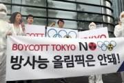 "[e글중심] 도쿄 올림픽 보이콧 논란…""도쿄에 태극기 휘날리는 게 애국"""