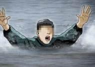술 마시고 '호수 건너기' 내기한 고교생 공원호수서 익사