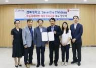 경복대학교-세이브더칠드런, 아동학대예방 및 아동권리교육 업무협약
