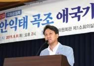 """안민석 """"친일 잔재 청산 최적기…안익태 애국가 평가해 보자"""""""