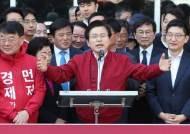 """""""오죽 없으면 '투쟁모금'을 걷겠나""""…지지율 정체에 곳간 마른 한국당"""