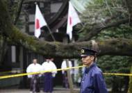 日, '야스쿠니 폭발물 설치' 한국인 국내 교도소 이감 요청 거부