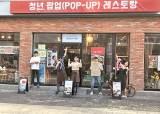 대구선 꿈나무 셰프에 무료 매장, 서울·인천은 <!HS>면접<!HE>용 <!HS>정장<!HE> 빌려줘