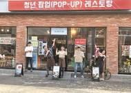대구선 꿈나무 셰프에 무료 매장, 서울·인천은 면접용 정장 빌려줘