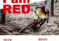 교촌치킨, 2019 교촌 레드 산악자전거대회 참가자 모집