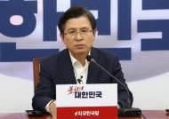 """""""3無 정권 향한 최후통첩""""···황교안 경고에 담긴 의도는"""