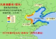 태풍 '레끼마' 중국 강타해 피해 속출…사망자 37명·이재민 816만명