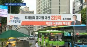 """""""239억 확정"""" 지역구서 자랑…추경 반대한 의원의 두 얼굴"""