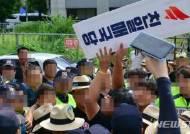 """반일시민단체, 한국당 광주시당에 '친일매국당' 현판…""""해체하라"""""""