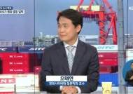 경희사이버대 오태헌 교수, KBS·SBS·YTN 등서 일본의 수출규제 분석