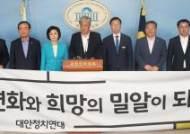 """평화당 결국 쪼개졌다···9명 탈당 """"대안 신당 만들 것"""""""