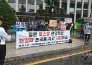 """사시존치 고시생모임 """"로스쿨 옹호 조국, 후보자 자격 없다"""""""