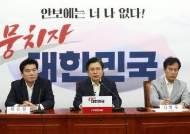 """""""트럼프의 동맹인식 천박하다"""" 한국당 한반도 핵배치 토론회"""