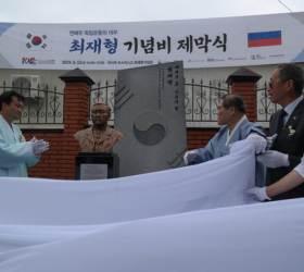 '미스터 션샤인' 유진 초이보다 극적인 삶, 독립운동가 최재형