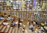 """""""책 읽는 <!HS>서울<!HE> 만든다"""" 2025년까지 크고작은 도서관 266개 짓는다"""