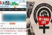 [e글중심] 젠더 전쟁…일베 vs 워마드