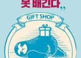 '세상에 없던 선물세트가 넘실~대는 선물의 바다' 상암커뮤니케이션즈, 온라인 기프트샵 '이거바다' 론칭