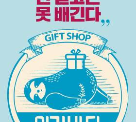 '세상에 없던 선물세트가 넘실~대는 선물의 바다' 상암커뮤니케이션즈, 온라인 <!HS>기프트<!HE>샵 '이거바다' 론칭