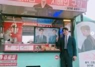 """""""from 303호 윤종우""""..여진구, 임시완 커피차 선물 인증"""