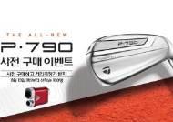 테일러메이드, 9월 5일까지 '더뉴 P·790' 사전 예약 이벤트 진행